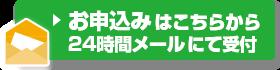 携帯キャリア決済現金化専用お申し込みフォーム