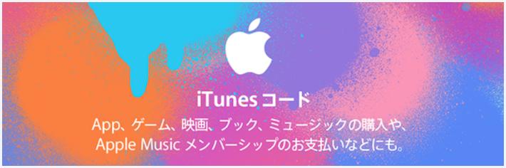 即日振込対応!iTunesコード高額買取実施中