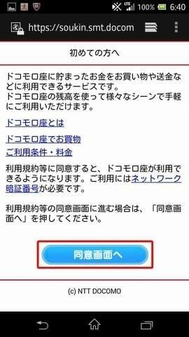 ドコモ口座説明7
