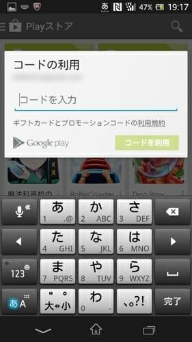 Google Playギフトカードチャージ方法2