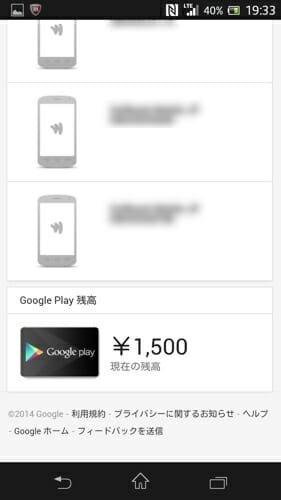 Google Playギフトカード残高確認方法2