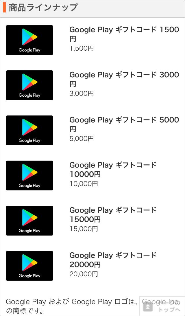 Google Playギフトカード購入手順2