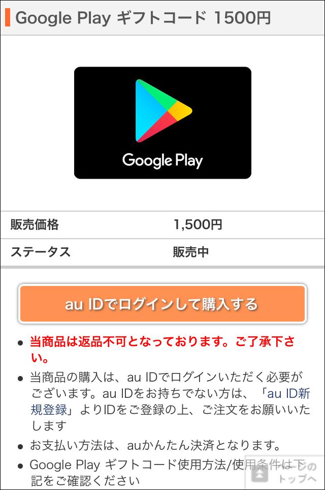 Google Playギフトカード購入手順3