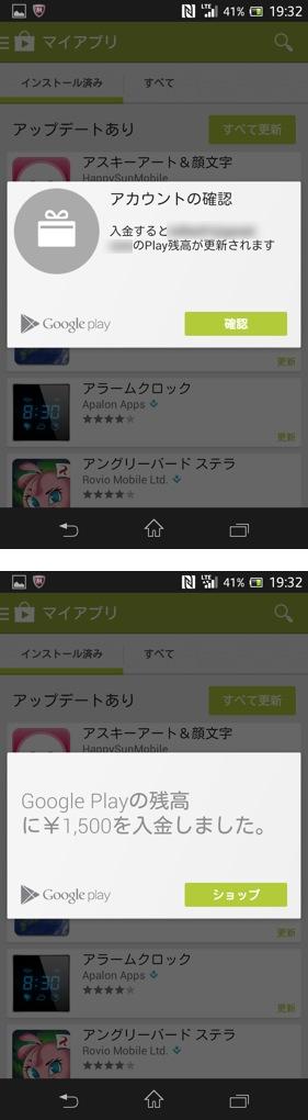Google Playギフトカードチャージ方法3