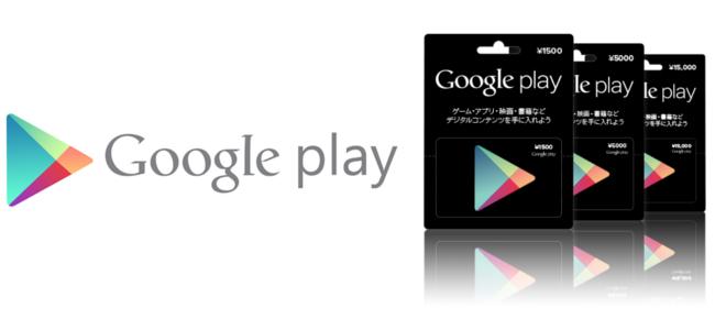 Google Playギフトコードの種類を説明