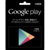 Google Playギフトコードを高額買取致