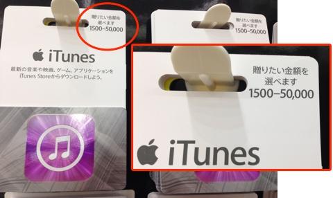 iTunesコードのバリアブルタイプに関する注意点