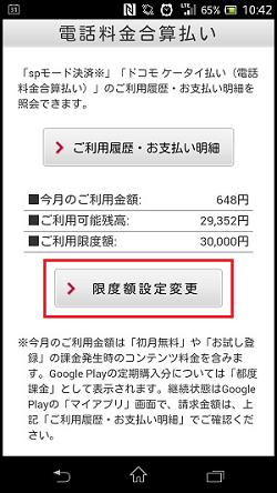 ドコモ払い限度額変更手順4