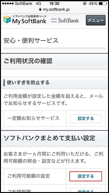 ソフトバンクまとめて支払い限度額変更手順3