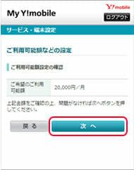 ワイモバイルまとめて支払い限度額変更手順3