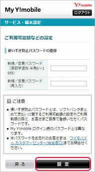 ワイモバイルまとめて支払い限度額変更手順4