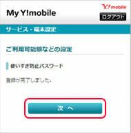 ワイモバイルまとめて支払い限度額変更手順5