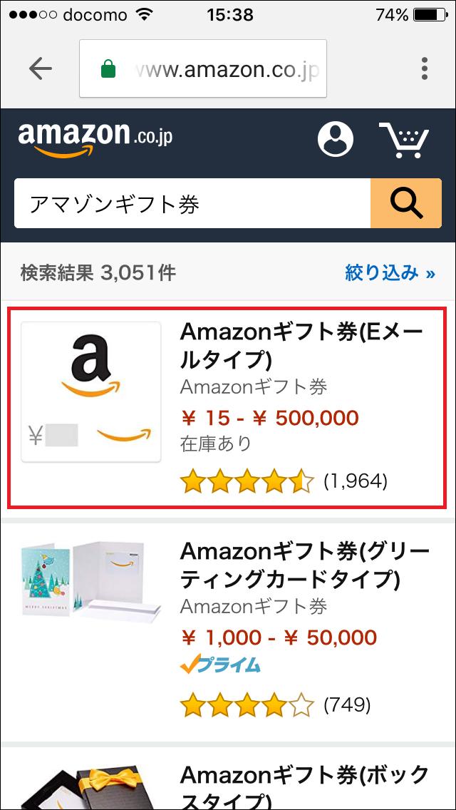 アマゾンギフト券購入手順2