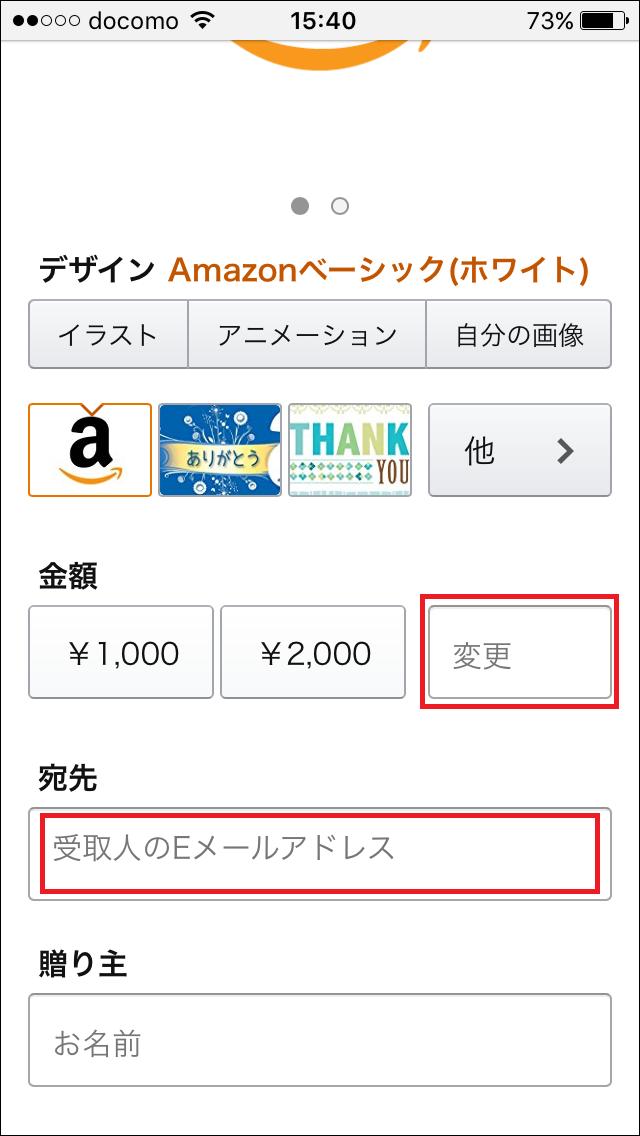 アマゾンギフト券購入手順3-1
