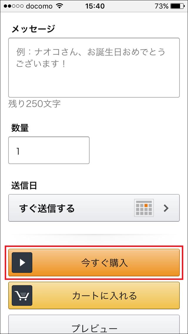 アマゾンギフト券購入手順3-2