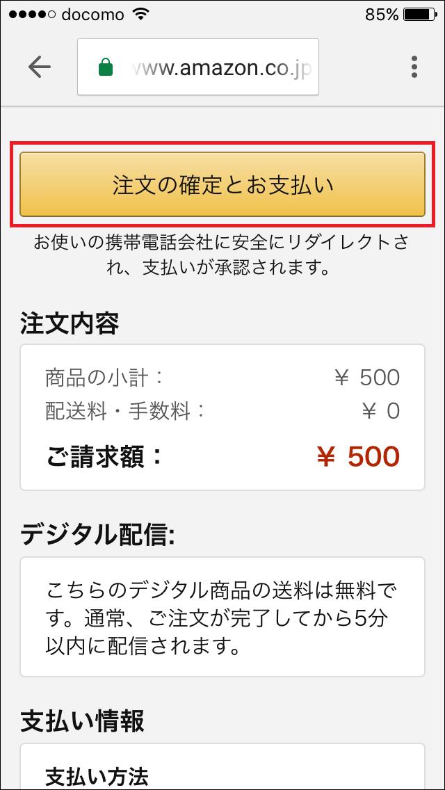 アマゾンギフト券購入手順5
