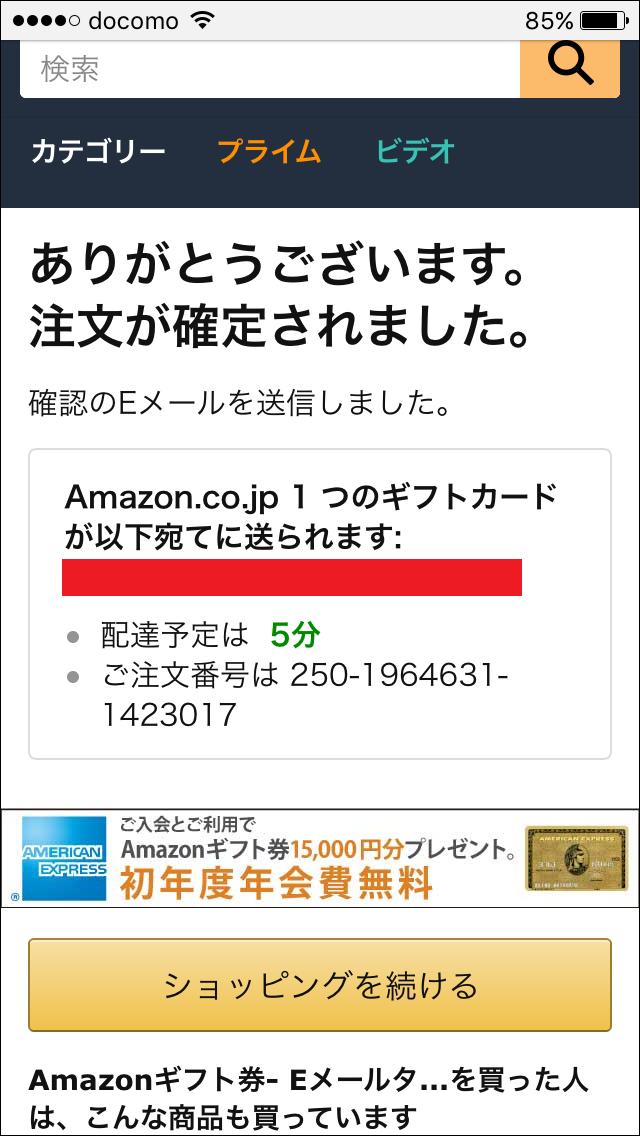 アマゾンギフト券購入手順6