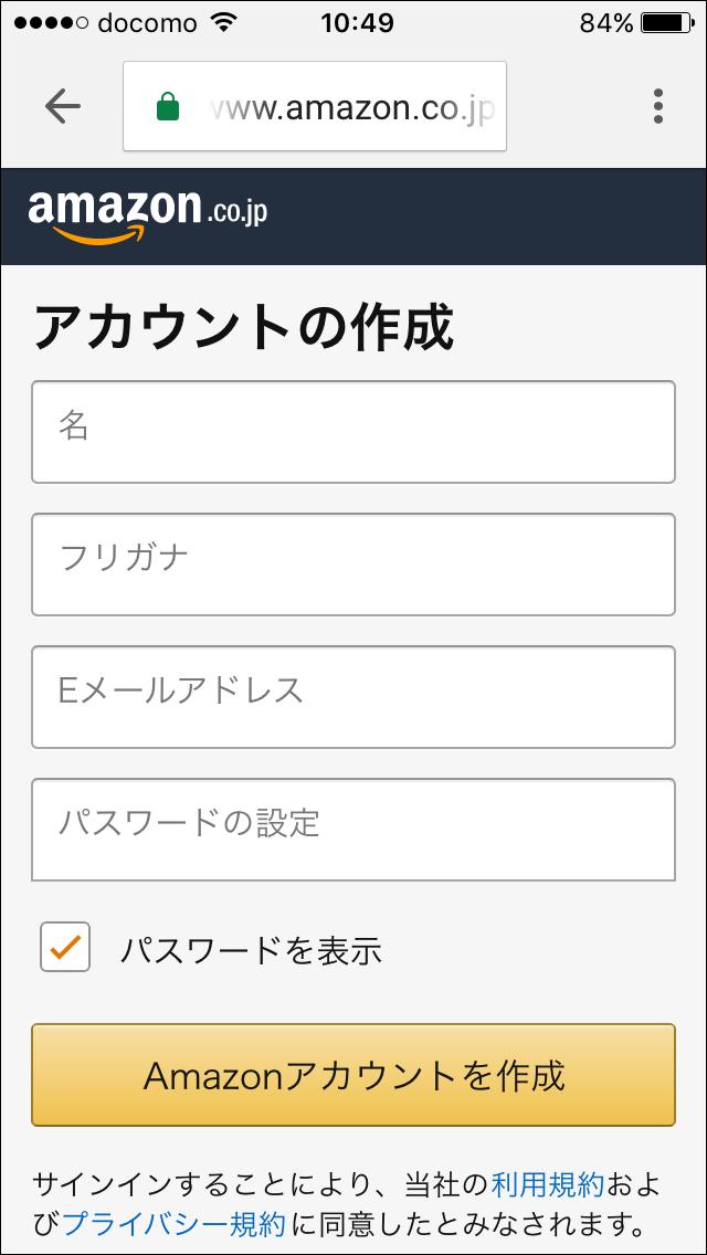 アマゾンアカウント作成方法3