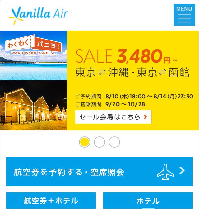 バニラ・エア(Vanilla Air)