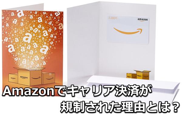 Amazonでキャリア決済が規制された理由とは?