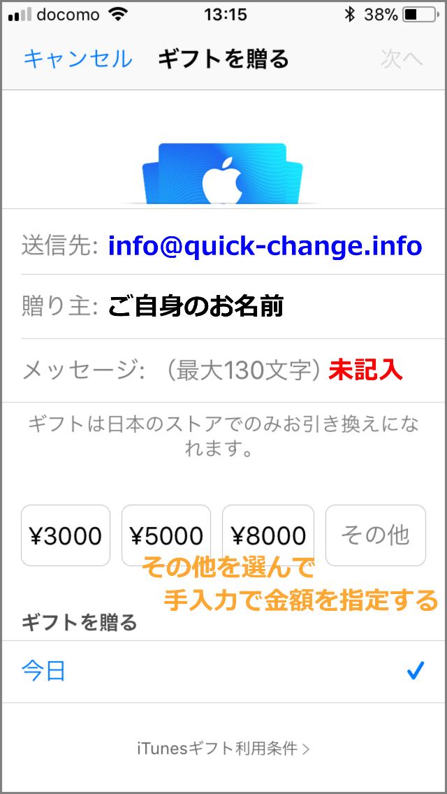 iTunesコード購入手順8
