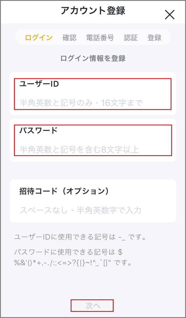 バンドルカード登録手順3