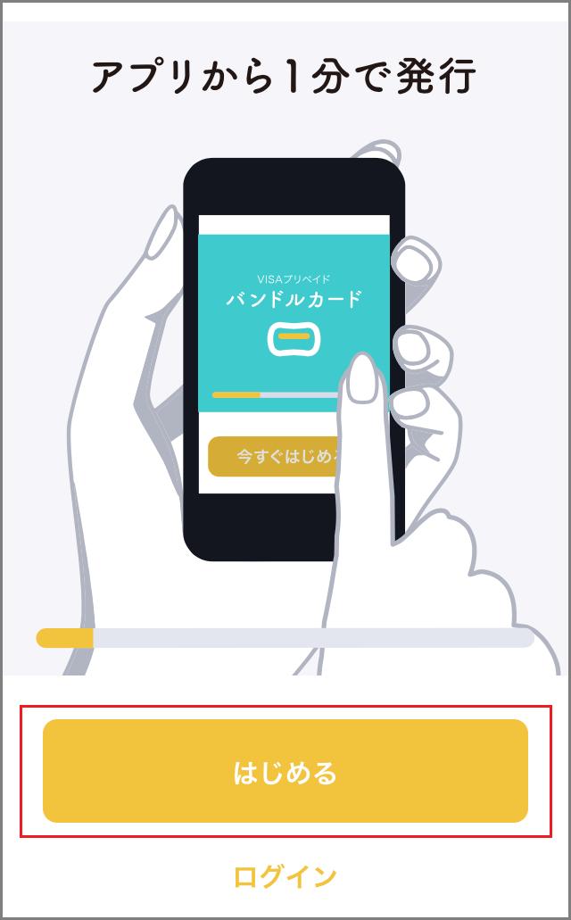 バンドルカード登録手順2