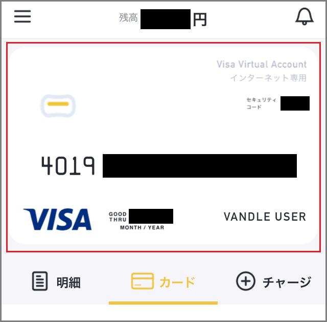バンドルカード登録情報1