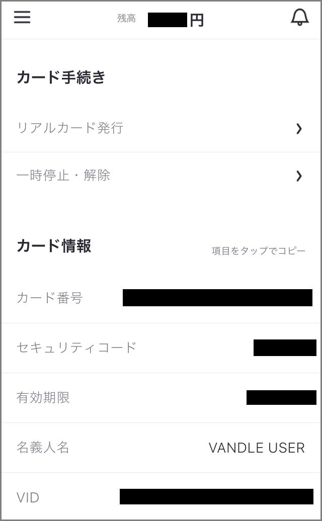 バンドルカード登録情報2