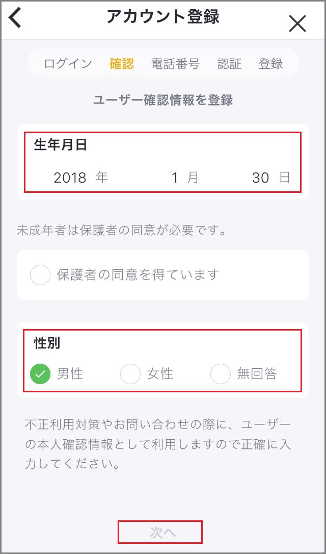 バンドルカード登録手順4