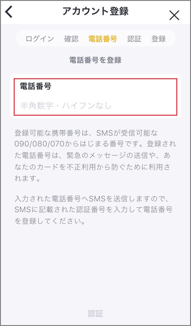バンドルカード登録手順5-1