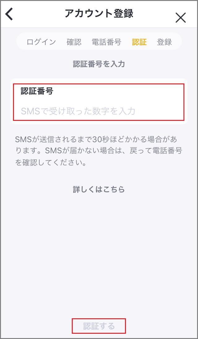 バンドルカード登録手順5-2