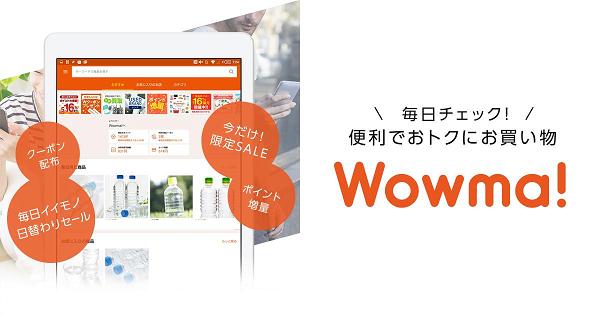 キャリア決済を使ってWowma!でネットショッピング!