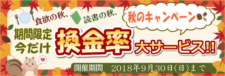 キャリア決済現金化9月キャンペーン
