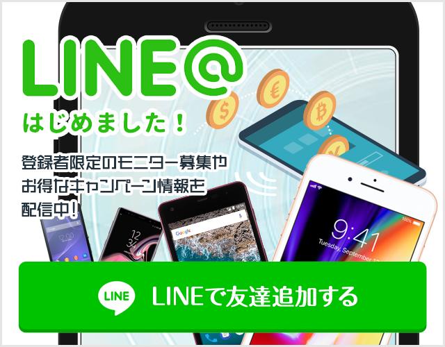 携帯キャリア決済現金化ならクイックチェンジをLINEに追加