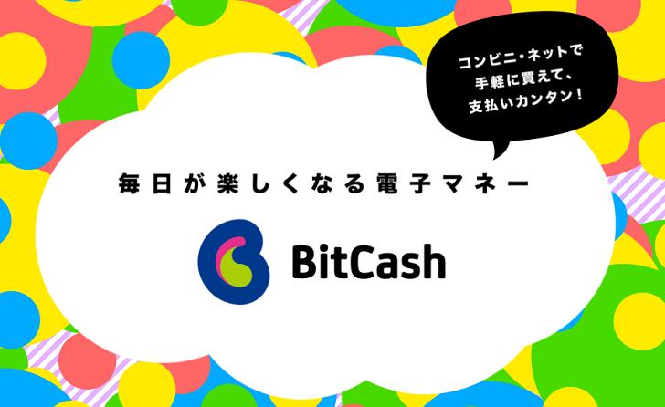 BitCash(ビットキャッシュ)を現金化する方法