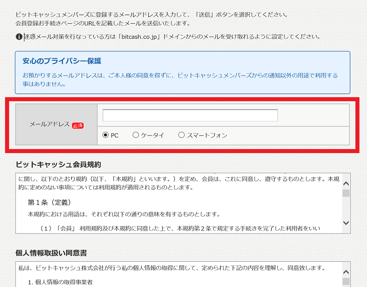 BitCash(ビットキャッシュ)登録手順2