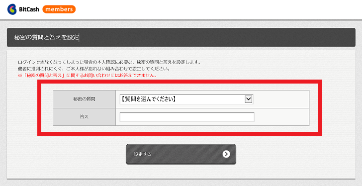 BitCash(ビットキャッシュ)登録手順5