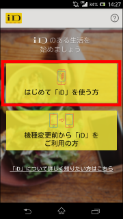 iDアプリの設定をおこなう