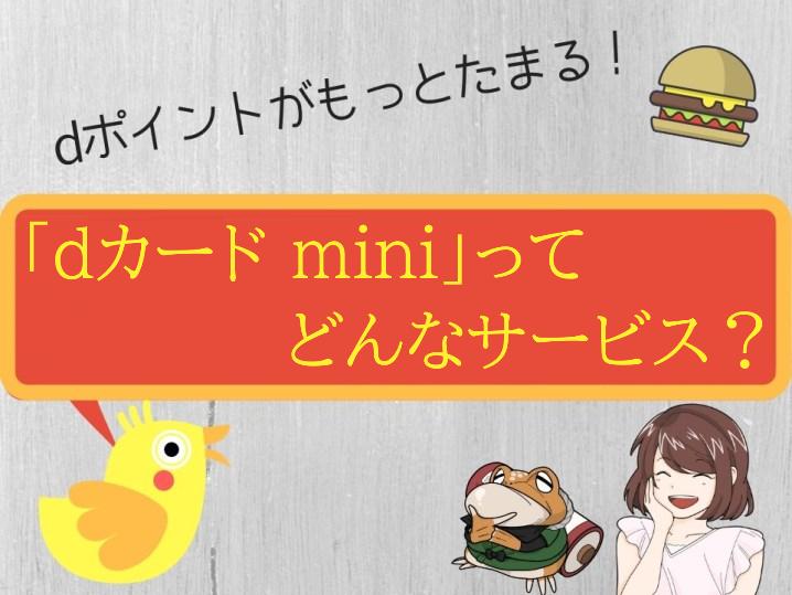 スマホでiD決済が利用できる「dカード mini」