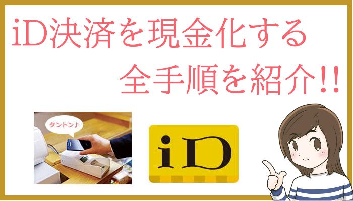 iD決済を現金化(買取)する全手順