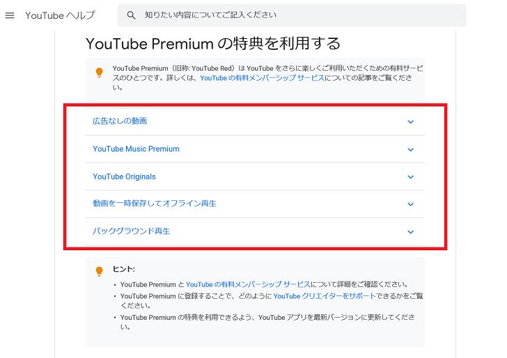YouTube Premiumメリット