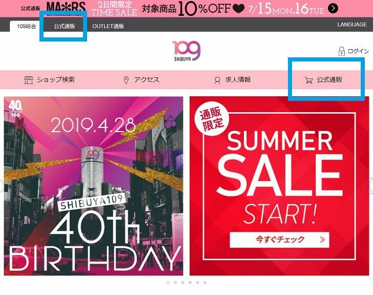 渋谷109オンラインショップ
