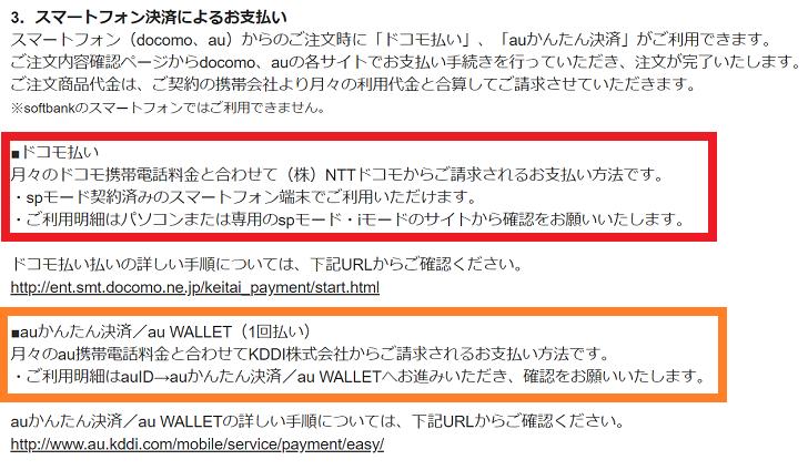 渋谷109のオンラインショップでキャリア決済を利用する方法
