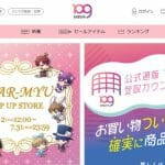 渋谷109のオンラインショップでキャリア決済が利用できるって知ってる?