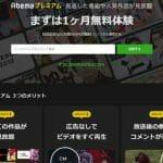 Abema TVの有料プラン「Abemaプレミアム」にキャリア決済を使って登録する方法