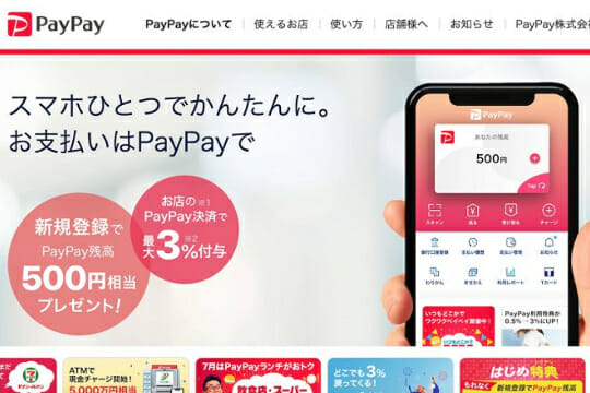 PayPayに残高をチャージするならキャリア決済をフル活用