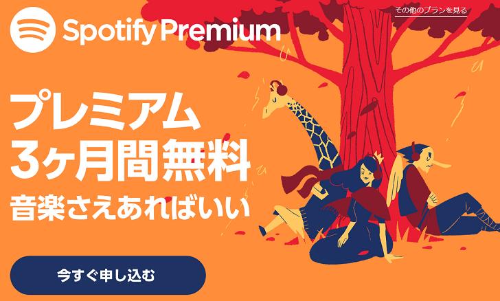 Spotifyプレミアムプランをキャリア決済で支払う全手順を紹介