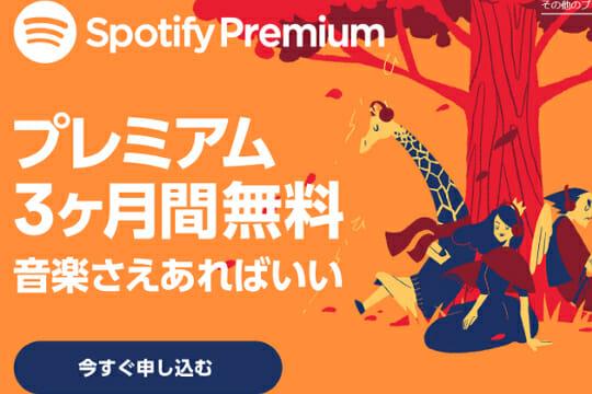 Spotifyプレミアムプランをキャリア決済で支払う全手順
