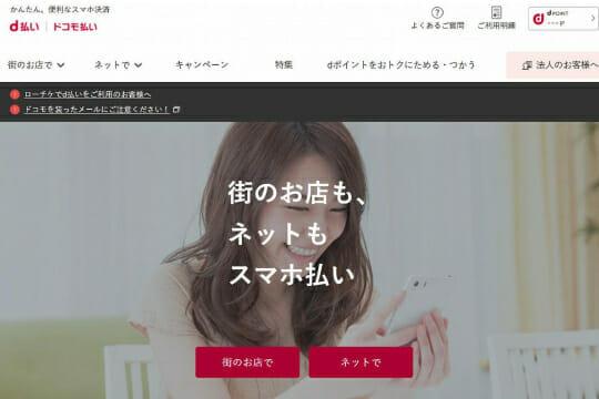 ドコモのキャリア決済枠は10万円まで増額可能です。